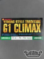 STRONG STYLE TRADITION《G1 CLIMAX》