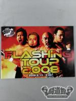 FLASHING TOUR 2008 最終戦【プロレスLOVE in YOKOHAMA】