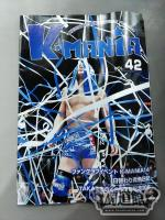 KAIENTAI DOJO Official Fanclub K・MANIA vol.42