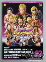 NJPW OFFICIAL MAGAZINE 2016 Vol.3