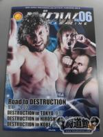 NJPW OFFICIAL MAGAZINE 2016 Vol.6