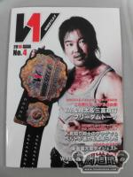 WRESTLE-1 OFFICIAL GUIDE BOOK 2016 NO.4