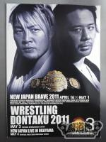 NJPW OFFICIAL MAGAZINE 2011 Vol.3
