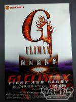 G1 CLIMAX 1997