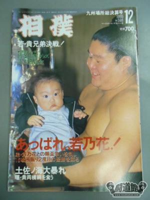 相撲 1995年12月号|格闘技プロ...