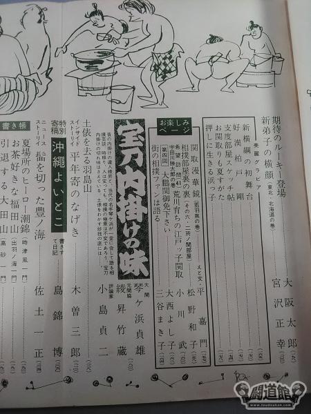 相撲 1959年06月号|格闘技プロ...