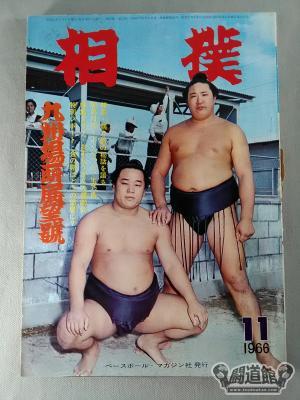 1966年の相撲 - JapaneseClass.jp