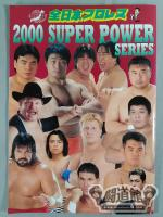 2000 SUPER POWER SERIES