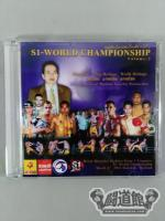 S1 World Championship Vol.2