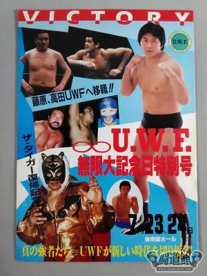 UWF無限大記念日