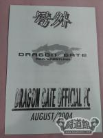 DRAGON GATE OFFICIAL FC 2004年8月号