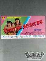 FIGHTING SPIRIT'93(最終戦)