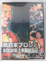 2002年上半期総集編 PART2 TOKON V SPECIAL DVD Vol.49