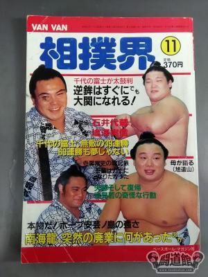 VANVAN相撲界 1988年11月号 格...