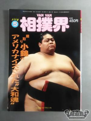 VANVAN相撲界 1992年5月号|格闘...