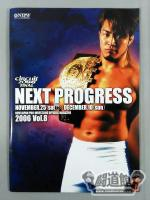 NJPW OFFICIAL MAGAZINE 2006 Vol.8