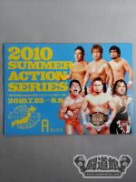 2010 SUMMER ACTION SERIES ~餃子の王将presents 2010 ジュニア・ヘビー級 リーグ戦(開幕戦)