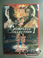 COMPLETE COLLECTION 1  BIG2 IWGP&NWF2大タイトル戦