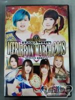ICERIBBON MARCH 2018
