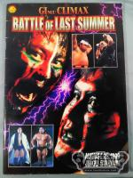 GIngu CLIMAX BATTLE OF LAST SUMMER