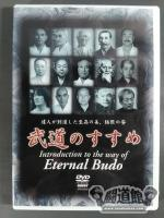 武道のすすめ Introduction to the way of Eternal Budo