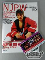 【半券付】NJPW OFFICIAL MAGAZINE 2007 Vol.5