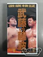 武藤vs藤波 KEIJI MUTO SUPER BOUT SERIES Vol.3