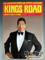 KINGS ROAD 1992.1.28 <迎春特集号>