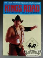 KINGS ROAD 1994.3.31 <陽春特集号>