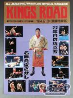 KINGS ROAD 1994.9.30 <旗揚特集号>