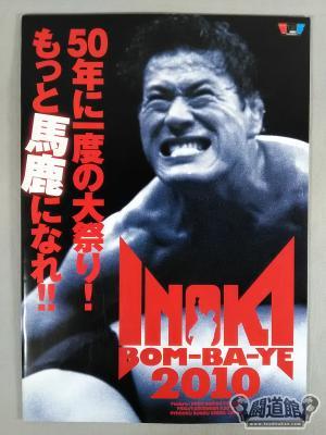 INOKI BOM-BA-YE 2010|格闘技プ...