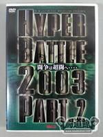 HYPER BATTLE 2003 PART.2 TOKON V SPECIAL Vol.61