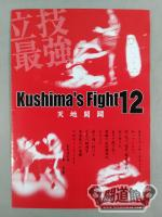Kushima's Fight 12 天地開闢