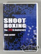 SHOOT BOXING The 20th Anniversary【blue corner】