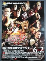 BEST OF THE SUPER Jr. XX
