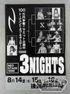 NEO STAGE 1998 3NIGHTS