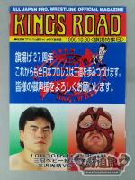 KINGS ROAD 1999.10.30 <旗揚特集号>