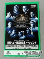 Navigation for the Victory,GHC(初代ヘビー級王座決定トーナメント)