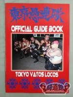 東京愚連隊 OFFICIAL GUIDE BOOK