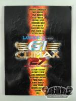 G1 CLIMAX 27