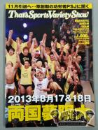 【8選手直筆サイン入り】DDT Official Program 2012 Autumn Vol.26