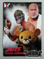 WRESTLE-1 OFFICIAL GUIDE BOOK 2015 NO.4