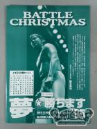 BATTLE CHRISTMAS 夢☆勝ちます'95