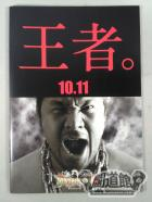 DESTRUCTION '10 【王者。】10.11