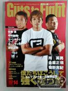Guts to Fight Vol.14 2010年 AUTUMN