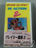 IN ACTION2 グレイシー柔術2