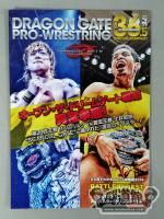 2014 DRAGON GATE OFFICIAL PAMPHLET号外 Vol.36.5