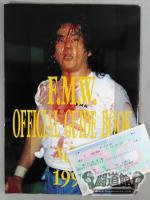 【半券付】FMW OFFICIAL GUIDE BOOK 1993 Vol.3