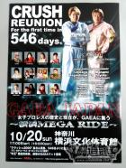 【GAEA JAPAN】CRUSH REUNION For the first time in 546 days. チラシ