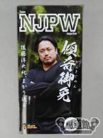 Team NJPW Magazine Vol.5